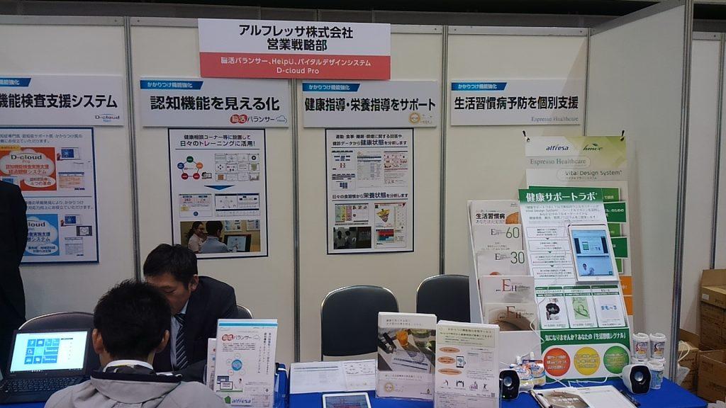 阪神調剤様の第1回社内学術大会にて多くの方々に体験して頂きました。